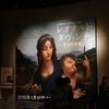 「レオナルド・ダ・ヴィンチ 天才の挑戦」展 @江戸東京博物館・両国