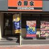 吉野家 キムチカルビ丼