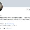 日本を壊そうとしている人たち  弁護士・国会議員・・・ 2021.8.24