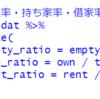 都道府県別の空き家・持ち家・借家数のデータ分析2 - R言語で空き家率・持ち家率・借家率を算出する。