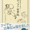 オススメの古事記本②