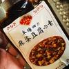 横浜中華街に売ってた本場四川【麻婆豆腐】を作ってみる!死ぬほど作るのが簡単だったし、辛くなかった。