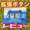 【PS4購入品】背面ボタン最高かよ【快適】