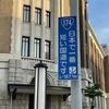 日本一短い国道174号(187m)の生誕の謎⁉️ 関西ハイキング(神戸市中央区) 神戸ミステリー