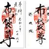 修性院 谷中七福神の御朱印③(東京・荒川区)〜ひぐらしの里の「日ぐらしの布袋」にご対面