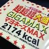 ペヤング ソースやきそば超超超大盛GIGAMAX マヨネーズMAX キワモノの極み・・・・