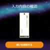 ネイティブキャンプ3周年記念第2弾に応募完了!