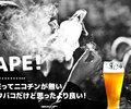 禁煙できず苦肉の策でVAPE(ベイプ)を購入。VAPEはタバコの代わりになるのか?