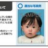 赤ちゃんにもパスポートは必要?写真を撮る方法や申請に必要なものは?