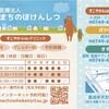 インフルエンザ予防接種の予約再開について