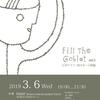 Fill the goblet vol.5  〜日本ワインイベント情報〜