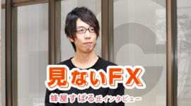 「見ないFX」蜂屋すばる氏 FX特別インタビュー(後編)