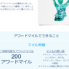 【初のフライングブルー200マイル獲得!】はて、何のマイルだっけ!?そして、救われたANA Visaゴールドのリボ増額