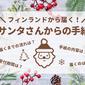 【サンタさんからの手紙】フィンランドのサンタさんから届くクリスマスカード!注文から届くまでの流れは?お返事も出せる!【サンタクロース協会】