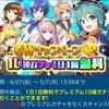 【ミクコレ】GWはミクコレ!!毎日10連ガチャ祭
