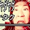 【第89話】アクセス、読者数に悩む はてなブロガー全員集合! ~とあるポンコツブロガーの痴態録~