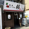 徳島鶏塩らーめん錦(中区千田町)錦ラーメン