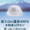 富士山温泉クリーム安心して買える販売店は?
