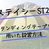 「ステイシーst-2」スタンディングテープを使った設営方法「雨でも楽々撤収」