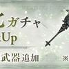 【シノアリス】『前衛特化ガチャ 物理武器PickUp』の当たり武器(2018年11月分)