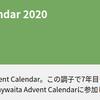 whywaita Advent Calendar 2020 1日目の記事です
