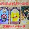 ルノルマン+タロットからのメッセージ:1/25(月)〜1/31(日)