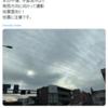 【地震雲】11月7日~8日にかけて日本各地で『地震雲』の投稿が相次ぐ!中には『断層形』・『肋骨状』と見られる雲も!11月に入ってからトカラ列島近海で群発地震が!過去には『トカラの法則』は東日本大震災・熊本地震でも発動!南海トラフ巨大地震などの巨大地震に要注意!