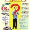 映画『ザ・思いやり』上映会(9/10)ほか~年内 和歌山市での憲法問題への取組