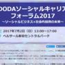 DODAソーシャルキャリアフォーラム2017に参加してきました