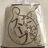 【口コミ】淡路島産のインスタントためねぎスープ!手軽に作れて本格的な味なのでおすすめ!