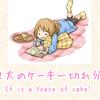 東大のケーキ一切れ分。ってなに?【本ブログの紹介】