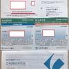 あおぞら銀行(8304)から、株主優待券が届きました。
