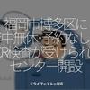 1246食目「福岡市博多区に年中無休・予約なしでPCR検査が受けられるセンター開設」ドライブスルー対応
