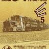 2009第5回軽便鉄道模型祭