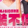 【2019年夏ドラマ】8月は夏ドラマ、そろそろ折り返し! ピックアップドラマの現状の期待値