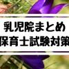 乳児院の設置・職員概要まとめ【保育士試験対策】