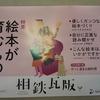 相鉄瓦版 Sotetsu Kawaraban 第265号(2020年1月8日更新)特集:絵本が育むもの 読了