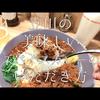 【実食レビュー】スパイスカレーの名店FISH、立川に爆誕!
