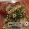 塩麹チキンのサラダ