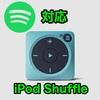 Spotifyも聴けるiPod Shuffle!?Mighty Vibe買ってみた!