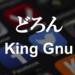 【King Gnu/どろん】歌詞の意味を考察!  拡大するネット社会の闇と愛情への不安。