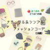 【あつ森】ナチュラル&シンプルな服コーディネートまとめ【10選】