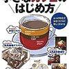 【カフェ開業】七武海ならぬ商売における【6つのS】とは?信念は見切り発車で飛び出せ!