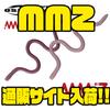 【O.S.P】生エサ感覚の禁じ手バス釣りワーム「MMZ」通販サイト入荷!