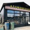 【紫波】AZUMANE倉庫に初潜入しました