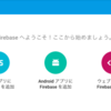 Firebase for Swift3(導入)