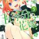 『五等分の花嫁』5巻の感想。約束の女の子、あなたは誰?四葉の可愛さ詰まったデートもあり!