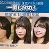 8/30(日)東京アイドル劇場「一瞬しかない」公演@水道橋YMCAスペースYホール