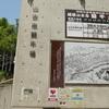 夫婦で日本一周 新潟の山古志村で闘牛と震災を学ぶ