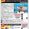 関西模型|1/25ジョージバリスアイスクリームトラック
